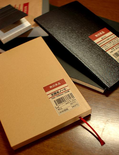 無印のノート、メモ