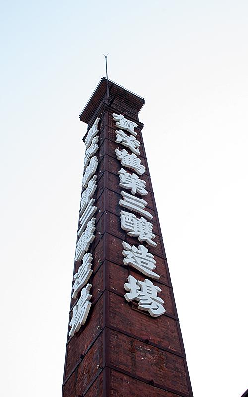 賀茂鶴の赤レンガ煙突