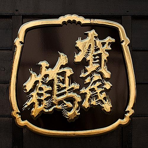 大甚の賀茂鶴