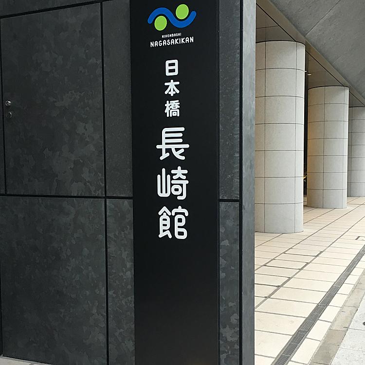 日本橋 長崎館