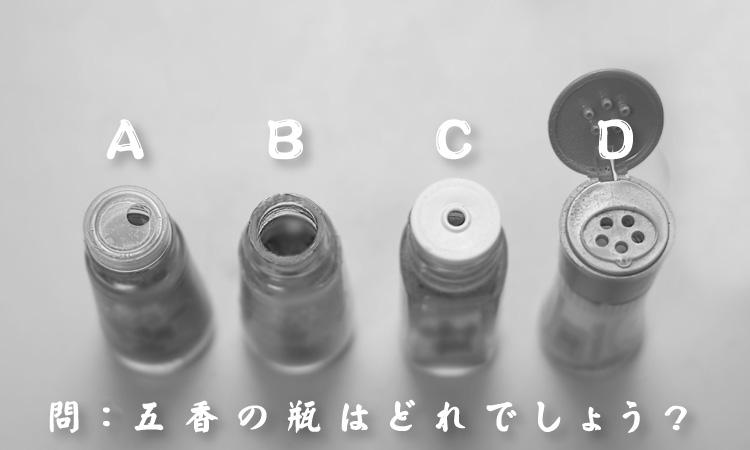 五香の瓶はどれでしょう?