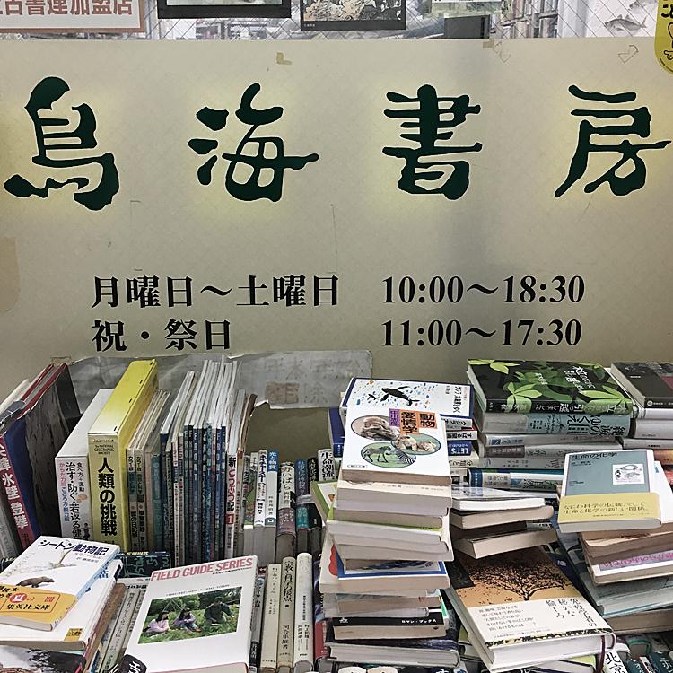神田古書店街の鳥海書房