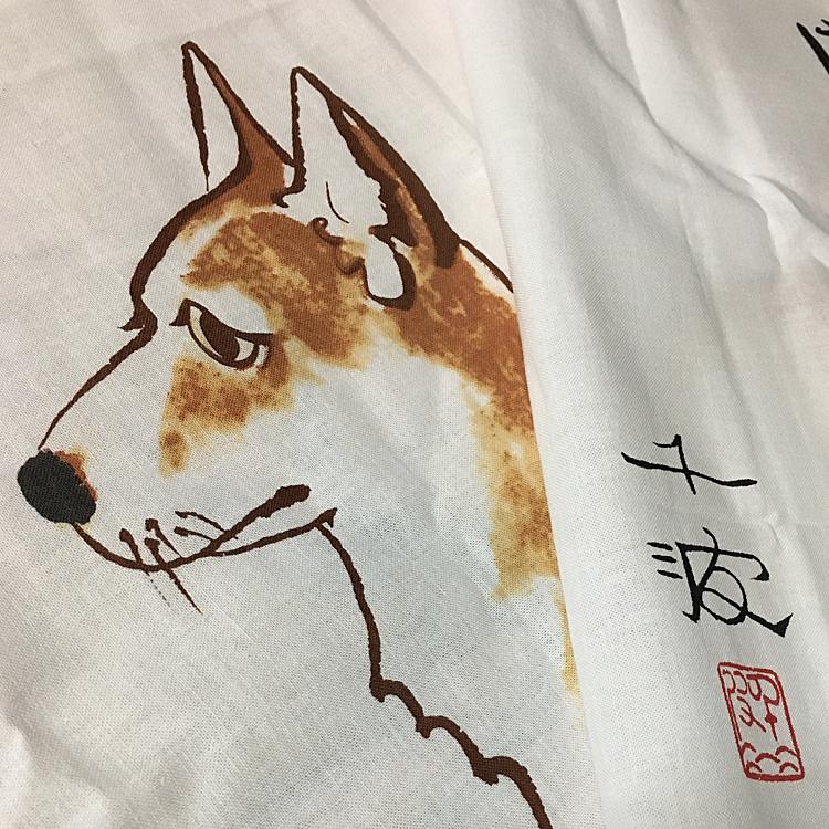 中島千波先生の画:愛犬