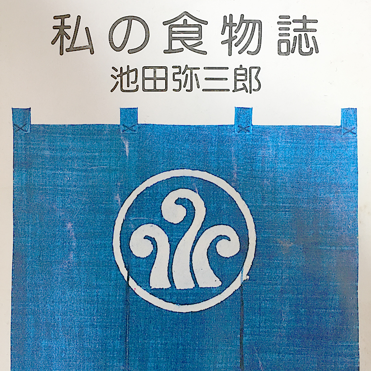 私の食物誌 池田弥三郎