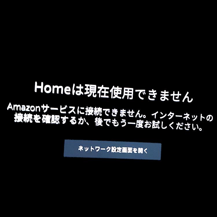 Fire TV Stick Homeは現在使用できません