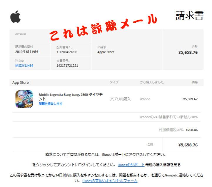 Appleからのニセの請求書