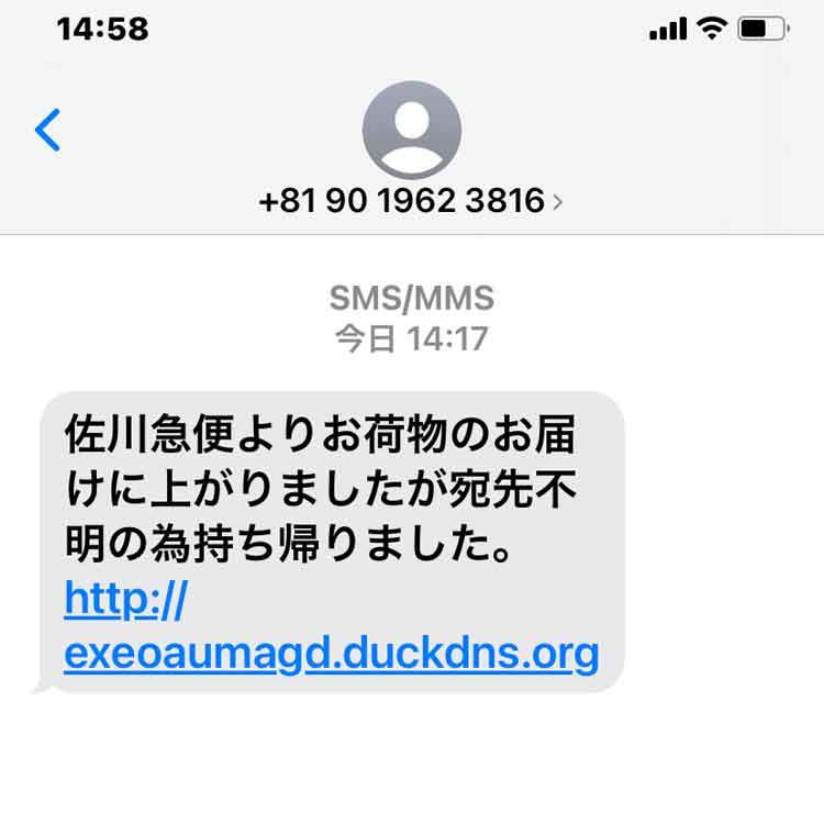 佐川急便を語る詐欺メール